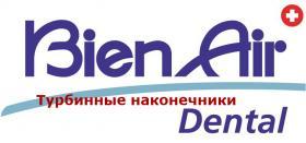 Турбинные наконечники Bien Air