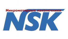 Микромоторные наконечники NSK