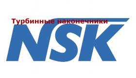 Турбинные наконечники  NSK